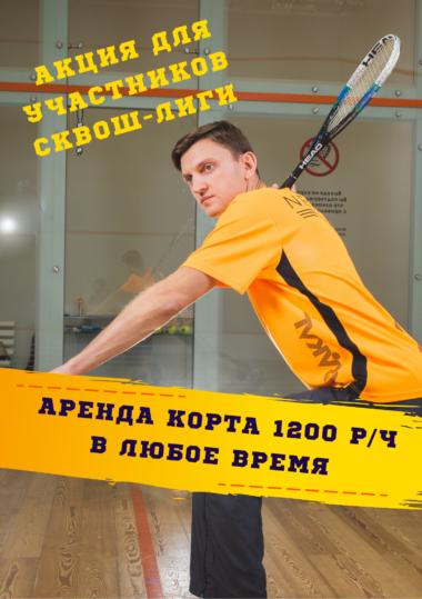 Сквош - Лига